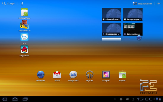 Основной рабочий стол Android 3.0 Honeycomb — Samsung Galaxy Tab 10.1
