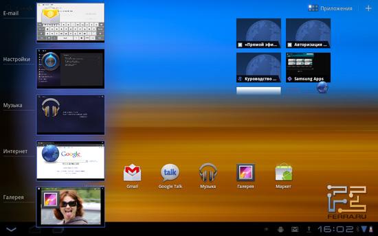 Диспетчер приложений Android 3.0 HoneyComb — Samsung Galaxy Tab 10.1