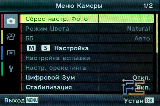 Меню Olympus XZ-1