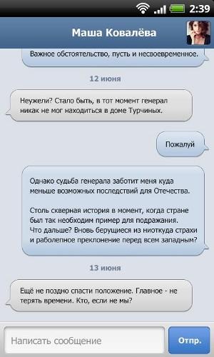 вк для андроид вк: