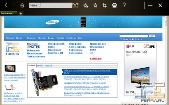 Браузер (оболочка для IE) в Acer Ring на Acer Iconia Tab W500, сайт Ferra.ru