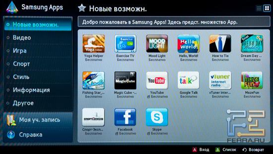 Магазин приложений Samsung Apps в телевизоре Samsung UE55D8000