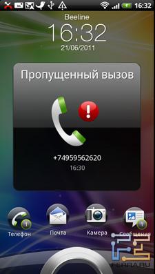 Экран блокировки на HTC Sensation