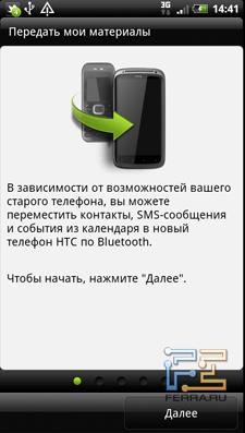 Утилита для переноса данных на HTC Sensation