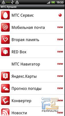 МТС Лучшее на HTC Sensation