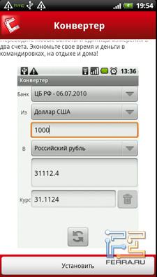 МТС Конвертер на HTC Sensation