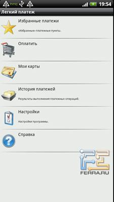 Лёгкий платёж на HTC Sensation