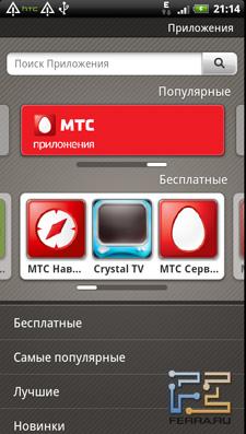 Магазин МТС на HTC Sensation