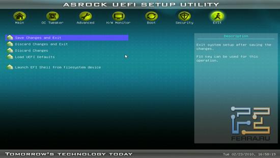 Страница выхода из меню UEFI