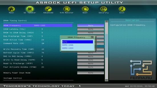 У скоростных модулей памяти частота будет автоматически понижена до 1333 МГц