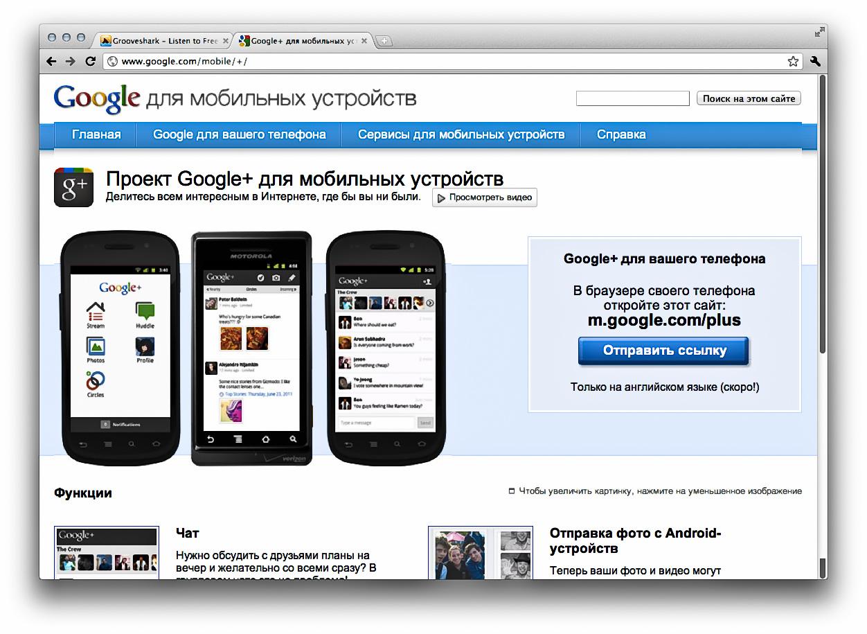 Знакомства Сайт Для Мобильных Устройств