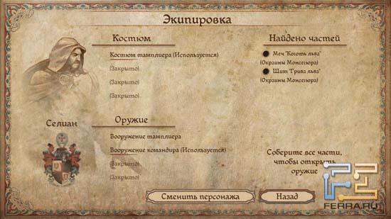 По большому счету, смена снаряжения в The First Templar ни на что не влияет - даже характеристики брони и клинков за ненадобностью скрыты