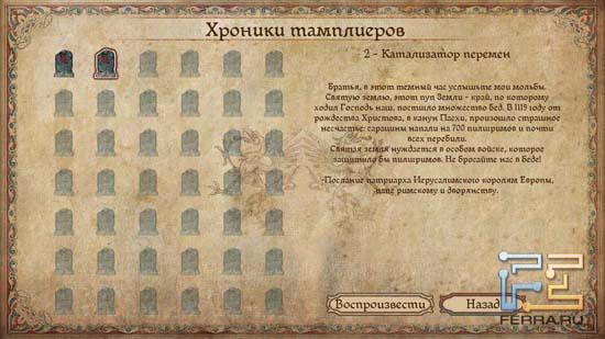 Хроники тамплиеров в The First Templar - своего рода энциклопедия известного рыцарского ордена