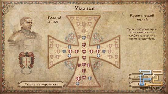 Накопив достаточное количество опыта, принимаемся за улучшение навыков героев The First Templar