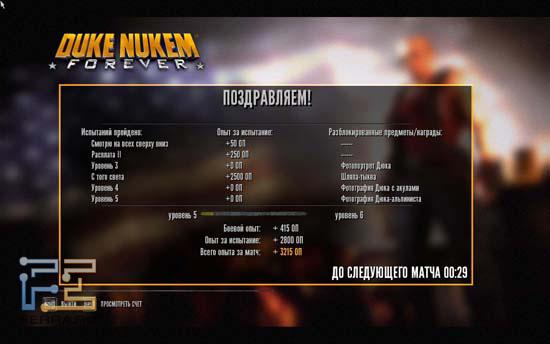 Каждый матч в мульитплеере Duke Nukem Forever, как правило, приводит к разблокированию нескольких предметов