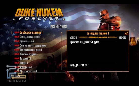 Собственных достижений в Duke Nukem Forever хватает с лихвой - чтобы их все выполнить, придется потратить немало времени