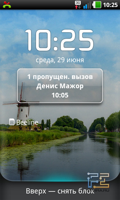 Экран блокировки на LG Optimus Black