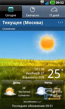 Погодный виджет и его приложение на LG Optimus Bla
