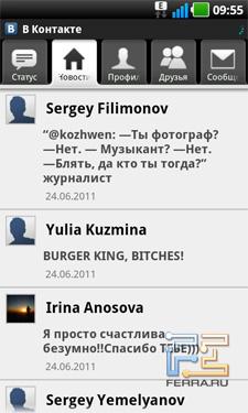 Клиент ВКонтакте на LG Optimus Black