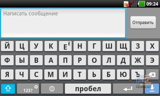 Клавиатура в ландшафтном режиме, русская раскладка