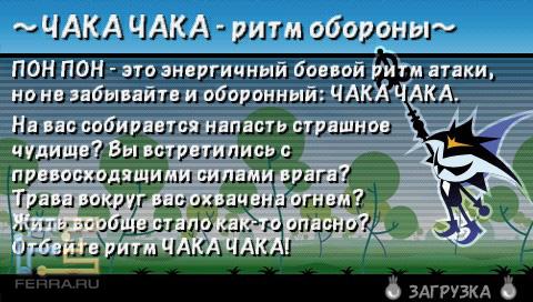 Вот такими советами игра Patapon 3 развлекает нас в ожидании загрузки