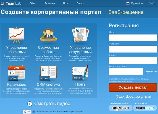 SaaS-решение для создания корпоративных порталов