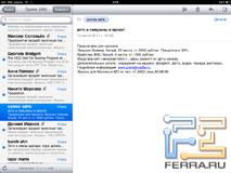 Календарь iPad