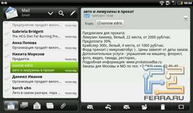 Календарь HTC Flyer