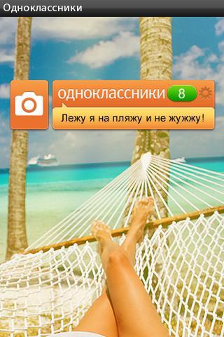 Одноклассники вход в социальную сеть
