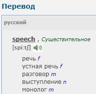 звучание английских слов слушать