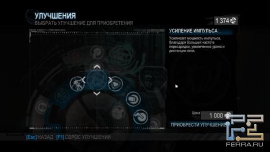 Радует, что авторы Red Faction: Armageddon любезно предоставили игрокам возможность в случае чего сбросить все улучшения