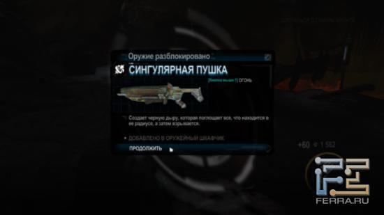 Сингулярная пушка - одно из самых мощных оружий в Red Faction: Armageddon