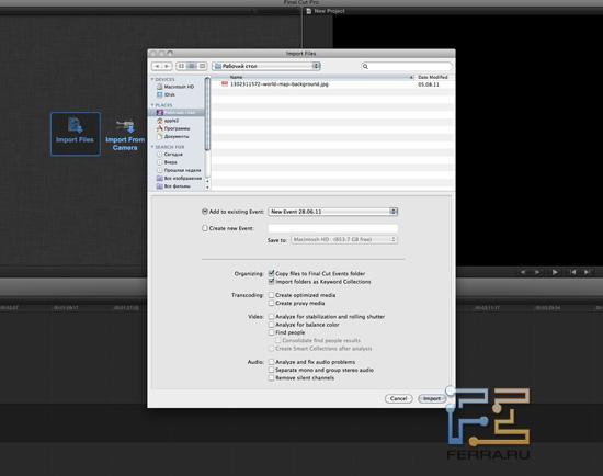 Настройки импорта в окне открытия файла в Final Cut Pro X