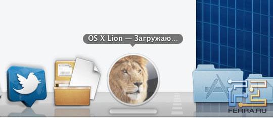 Загрузка Mac OS X Lion из App Store