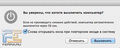 Опция Resume в меню выключения Mac OS X Lion