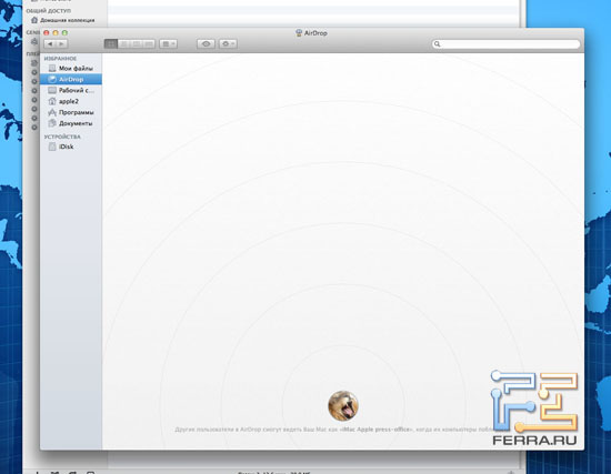 Интерфейс AirDrop в Mac OS X Lion