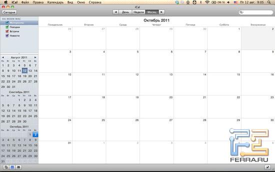 Интерфейс календаря в Mac OS X Snow Leopard
