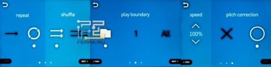 Настройки, доступные из экрана аудиоплеера