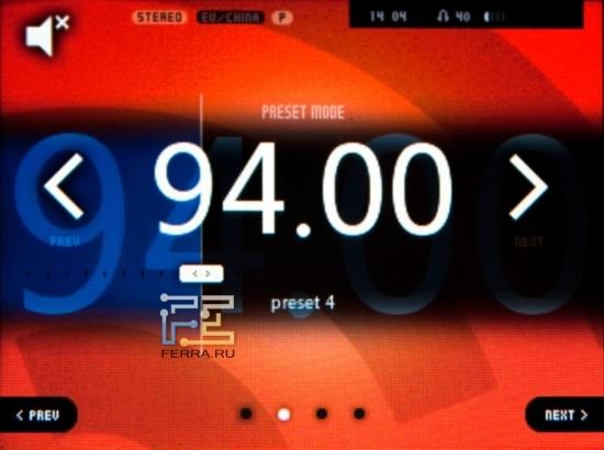 Радио в Cowon C2
