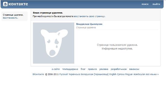 скачать аккаунты вконтакте - фото 9