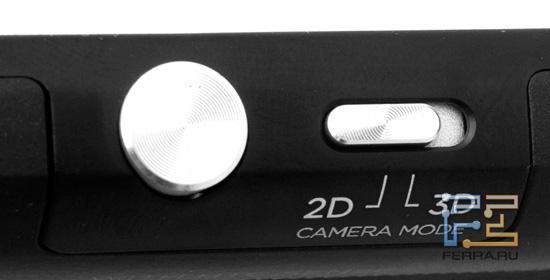 Кнопка встроенной камеры и переключатель 2D/3D