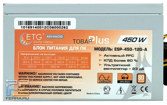 Паспортные характеристики блоков питания ETG ESP-450-12G-A и ETG ESP-450-12H-A
