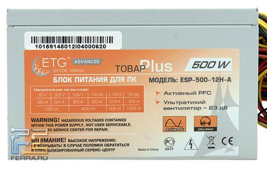 Паспортные характеристики блоков ETG ESP-500-12G-A и ETG ESP-500-12H-A