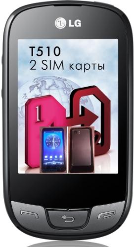 Тачфон с двумя sim картами lg t510 появился