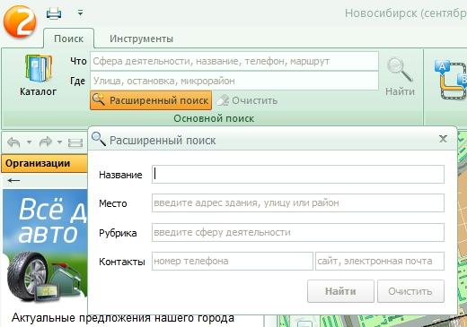 Новосибирск справочник телефонов частных лиц