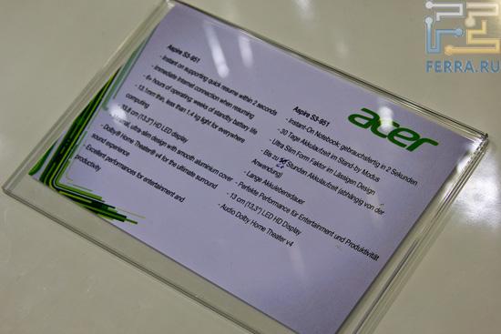 Об автономной работе и прочих характеристиках Acer S3