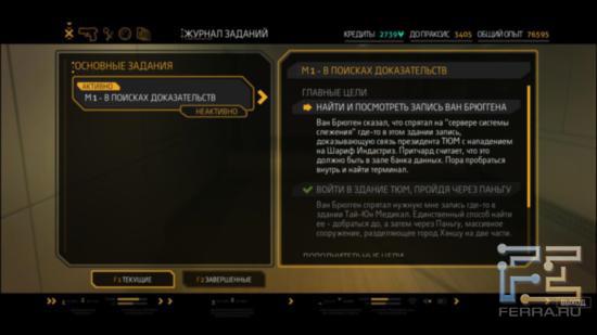 Журнал заданий позволяет всегда посмотреть, с какими делами уже разобрался герой Deus Ex: Human Revolution, а с какими еще нет