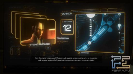 Фрэнк Притчард - не самый приятный персонаж в Deus Ex: Human Revolution, однако без его помощи Адаму не обойтись