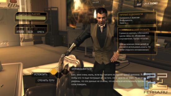 Благодаря импланту-социальному корректору, в Deus Ex: Human Revolution даже босса можно увидеть как на ладони