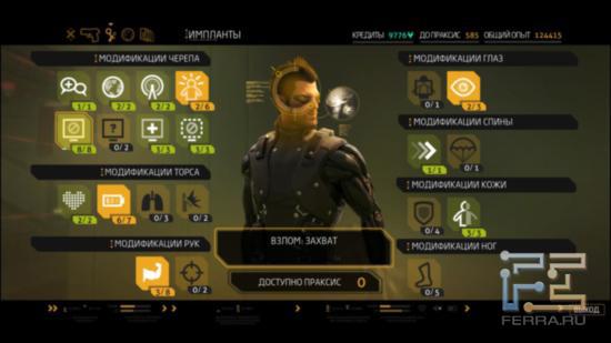 Deus Ex: Human Revolution - Почки с печенью недавно меняли, так что алкоголь теперь безвреден